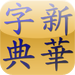 Smart Xinhua Chinese Dictionary