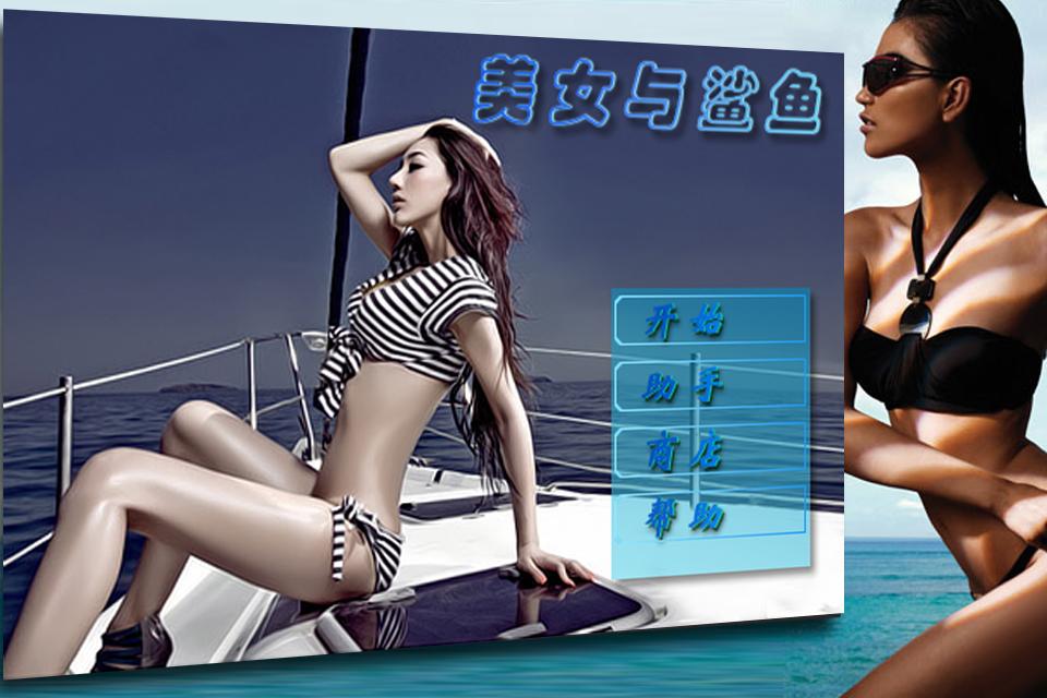 美女与鲨鱼iphone攻略
