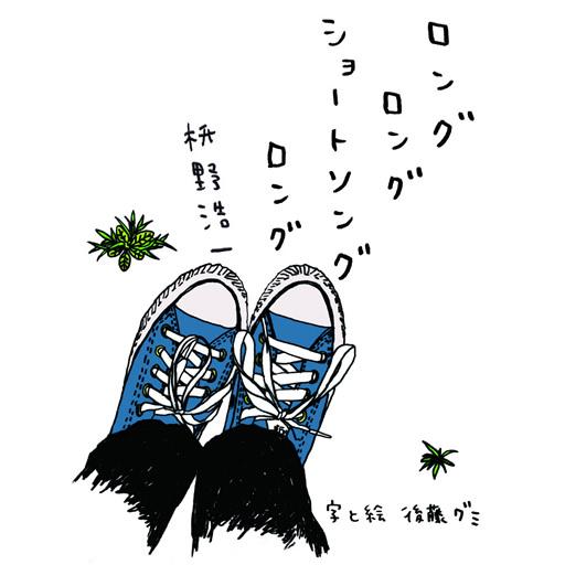 枡野浩一短歌集 ロングロングショートソングロング(字と絵=後藤グミ)